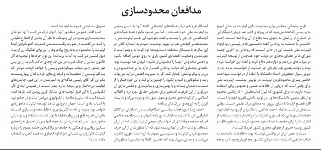 مانشيت إيران: اتهام أصولي لروحاني بتحميل فشله على البرلمان 8
