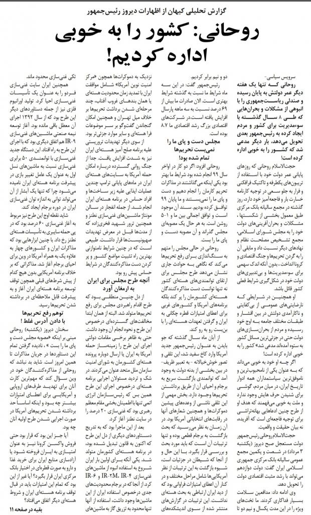 مانشيت إيران: اتهام أصولي لروحاني بتحميل فشله على البرلمان 7