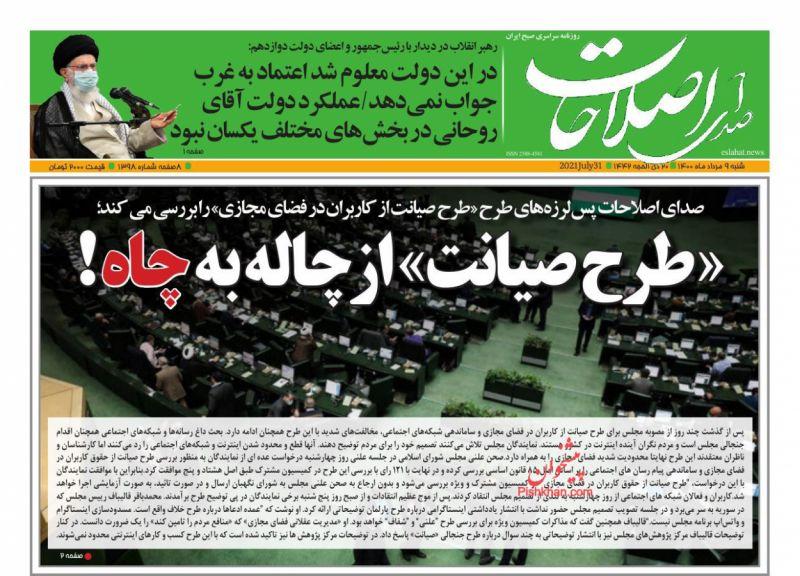 """مانشيت إيران: جدل حول قانون """"حماية حقوق مستخدمي الفضاء الإلكتروني"""" 6"""