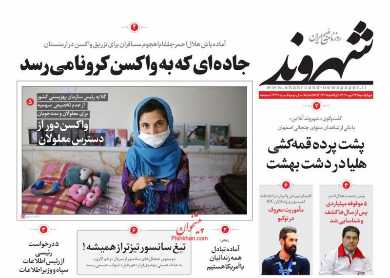 مانشيت إيران: الاتفاق النووي الإيراني.. مسألة سياسيّة أم اقتصادية؟ 1