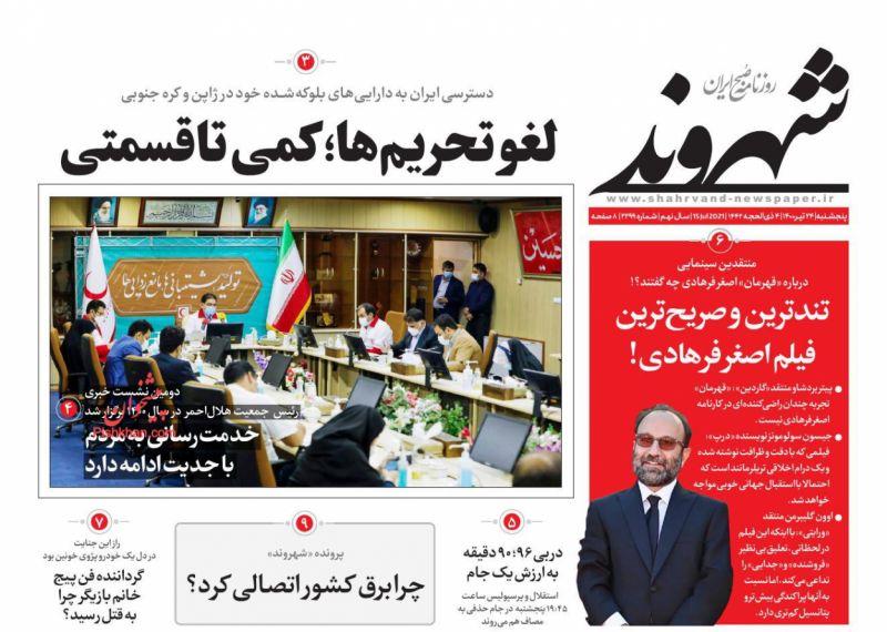 """مانشيت إيران: هجوم أصولي لاذع على الرئيس روحاني.. """"يُبرئ أميركا ويتهم إيران"""" 5"""