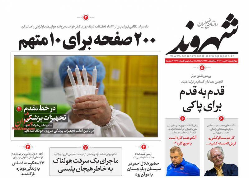 مانشيت إيران: أزمة انقطاع الكهرباء.. هل تتحمل حكومة روحاني المسؤولية؟ 6
