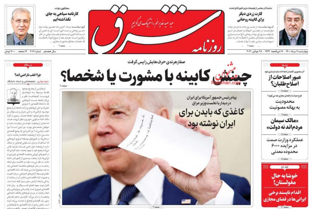 مانشيت إيران: هل سلّم بايدن رسالة إلى طهران عبر الكاظمي؟ 5