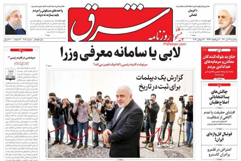 مانشيت إيران: ما هي الخلفيات التي دفعت ظريف لتقديم إحاطة مفصلة للبرلمان حول المفاوضات النووية؟ 5