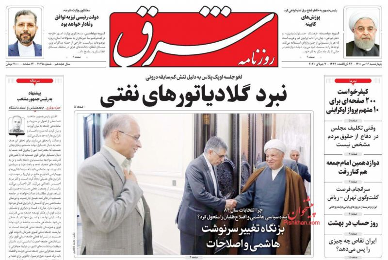 مانشيت إيران: أزمة انقطاع الكهرباء.. هل تتحمل حكومة روحاني المسؤولية؟ 2