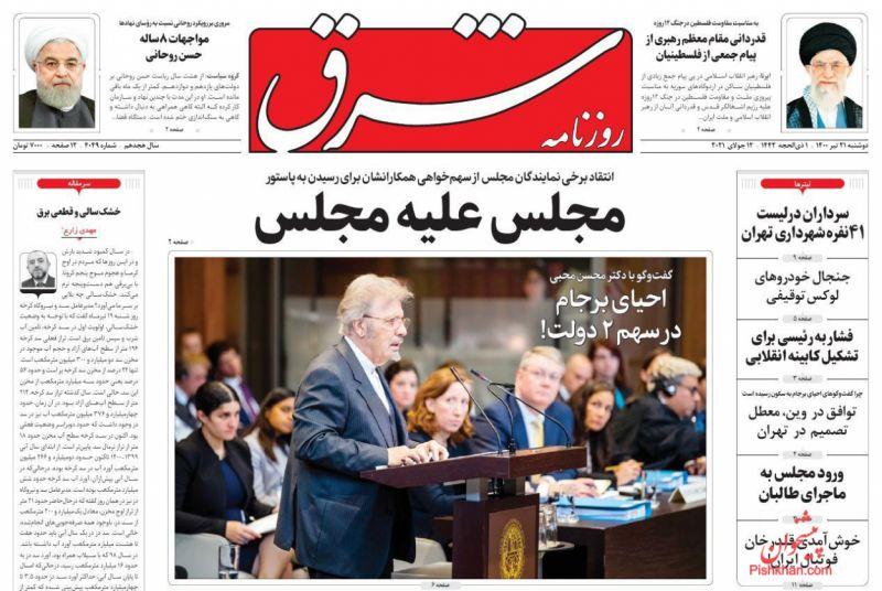 مانشيت إيران: قراءة إصلاحية في خلفيات اتهام الأصوليين لروحاني بتسليم رئيسي حكومة مديونة 5