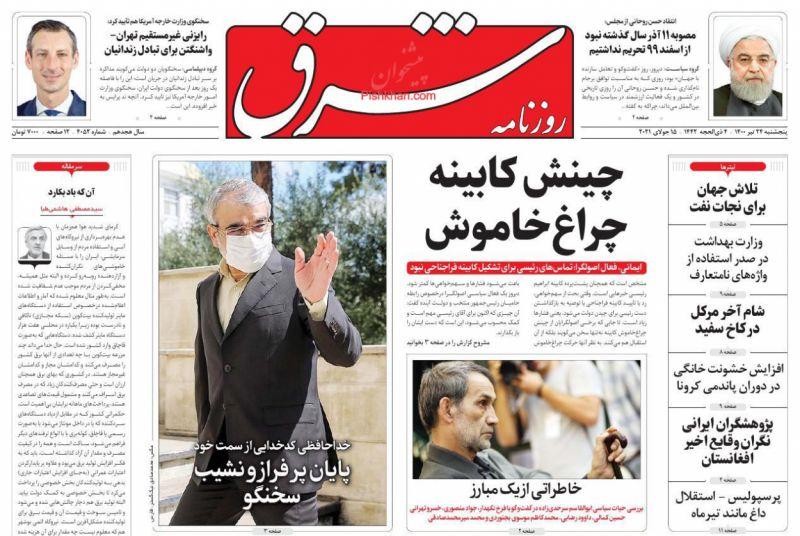 """مانشيت إيران: هجوم أصولي لاذع على الرئيس روحاني.. """"يُبرئ أميركا ويتهم إيران"""" 4"""