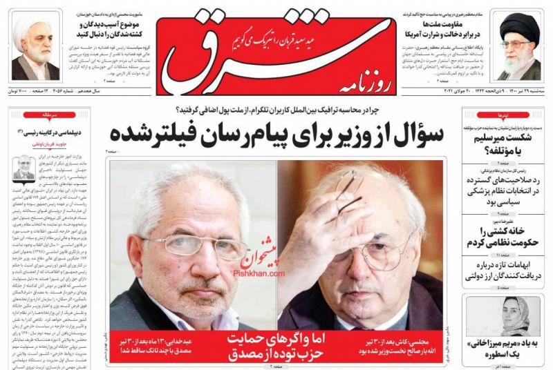 مانشيت إيران: هل تستعجل حكومة رئيسي العودة للمفاوضات النووية؟ 2