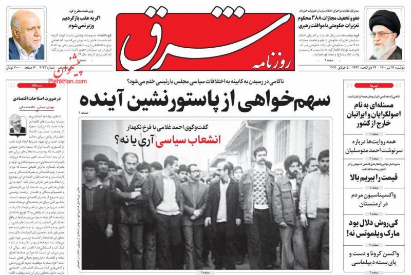 مانشيت إيران: حكومة رئيسي والمحاصصة البرلمانية.. ما هي المخاطر؟ 3