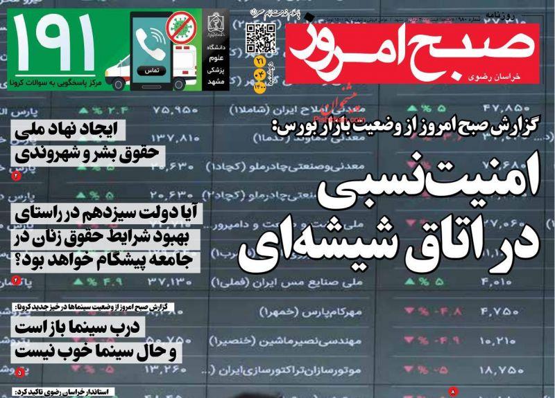 مانشيت إيران: قراءة إصلاحية في خلفيات اتهام الأصوليين لروحاني بتسليم رئيسي حكومة مديونة 1