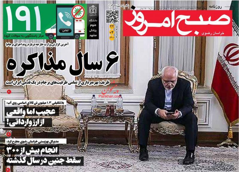مانشيت إيران: ما هي الخلفيات التي دفعت ظريف لتقديم إحاطة مفصلة للبرلمان حول المفاوضات النووية؟ 4