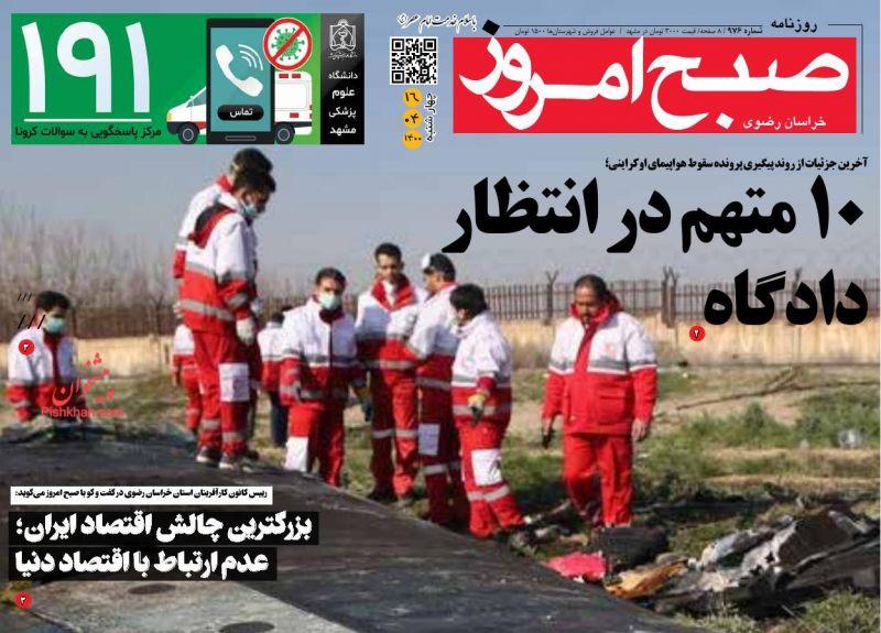 مانشيت إيران: أزمة انقطاع الكهرباء.. هل تتحمل حكومة روحاني المسؤولية؟ 4