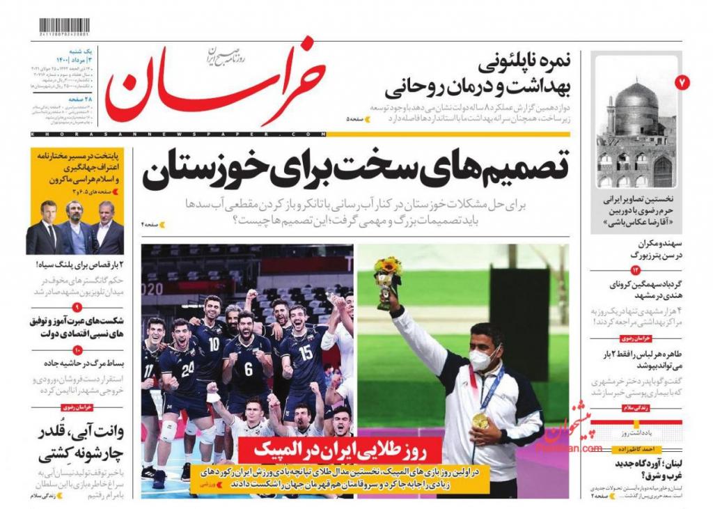 مانشيت إيران: الجمهورية الإسلامية بين احتجاجات خوزستان وموجة كورونا الخامسة 6