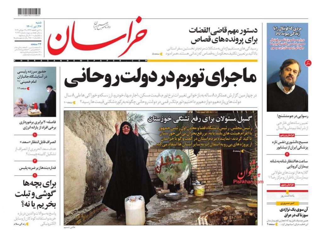 مانشيت إيران: مظاهرات في خوزستان بعد أزمة جفاف ضربت المحافظة 6