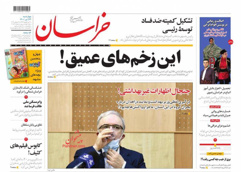 مانشيت إيران: الاتفاق النووي الإيراني.. مسألة سياسيّة أم اقتصادية؟ 3