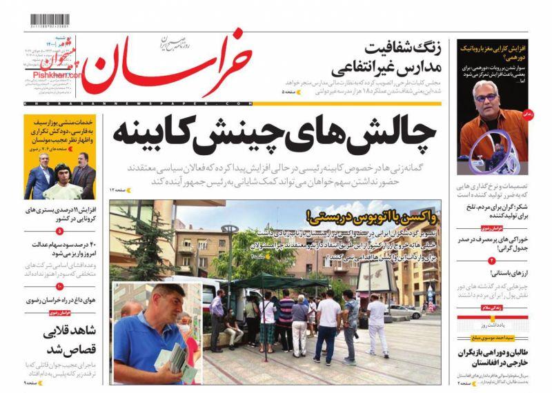 مانشيت إيران: حكومة رئيسي والمحاصصة البرلمانية.. ما هي المخاطر؟ 4