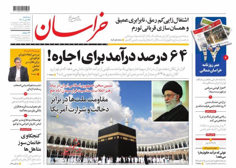 مانشيت إيران: هل تستعجل حكومة رئيسي العودة للمفاوضات النووية؟ 3