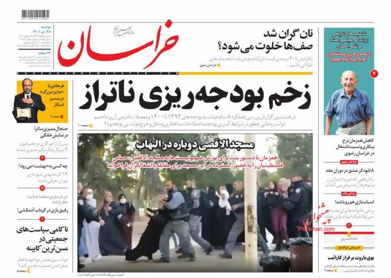 مانشيت إيران: البشائر تبدأ من بلدية طهران.. رئيسي يظهر التزامًا بوصايا خامنئي 3