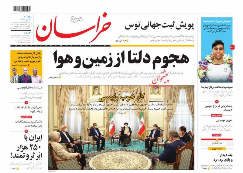 مانشيت إيران: تضارب الآراء الأصولية والإصلاحية حول ضعف إقبال الناس على صناديق الاقتراع والأصوات البيضاء 6