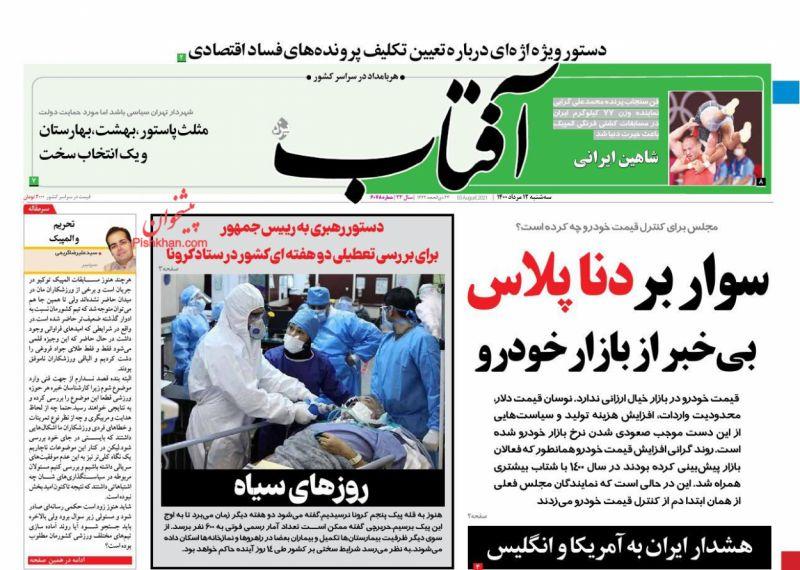 مانشيت إيران: لماذا تتباهي طهران بأجواء انتقال السلطة من روحاني إلى رئيسي؟ 7