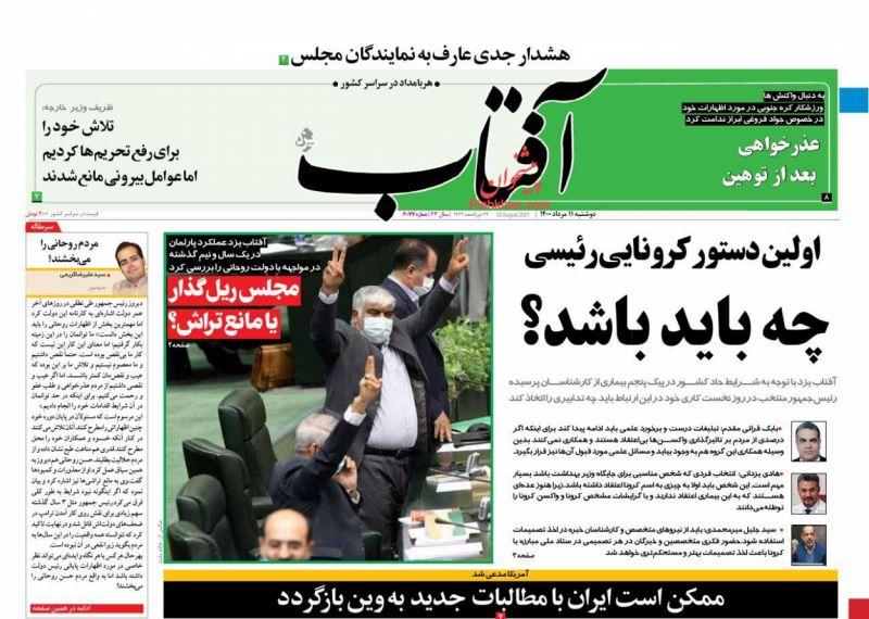 مانشيت إيران: هل أعاق البرلمان أعمال حكومة روحاني؟ 4