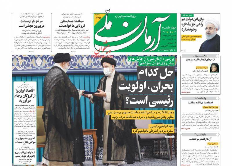 مانشيت إيران: تحديات مهمة تنتظر رئيسي بعد تنصيبه.. ما هي؟ 2