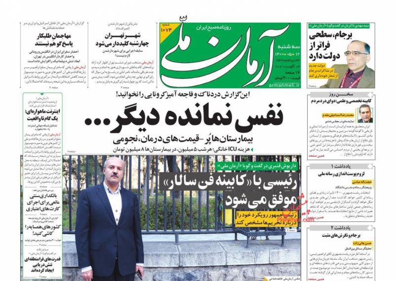 مانشيت إيران: لماذا تتباهي طهران بأجواء انتقال السلطة من روحاني إلى رئيسي؟ 3