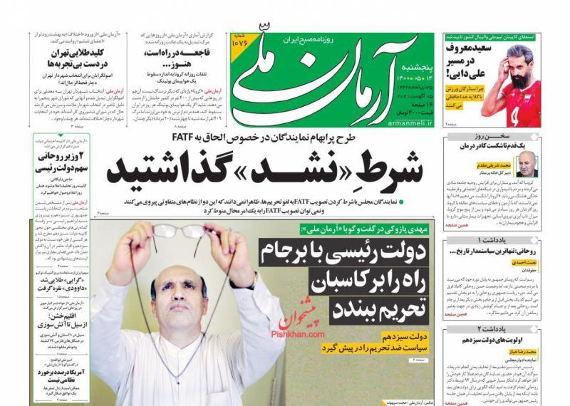 """مانشيت إيران: """"الإيذاء الذاتي"""".. إسرائيل تسعى لاستجرار دعم دولي في حربها البحرية مع إيران 2"""