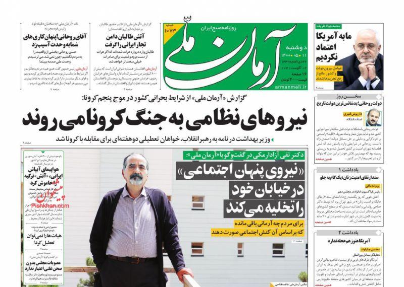 مانشيت إيران: هل أعاق البرلمان أعمال حكومة روحاني؟ 7