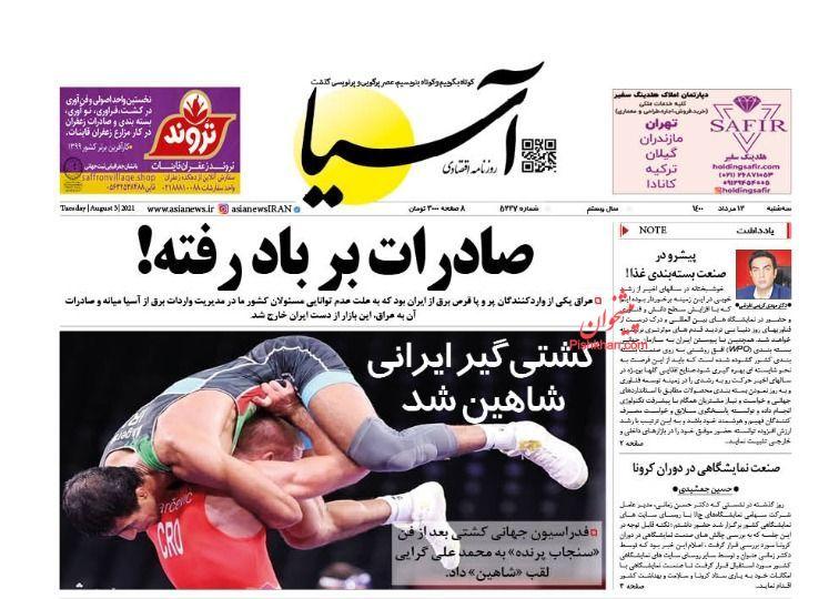 مانشيت إيران: لماذا تتباهي طهران بأجواء انتقال السلطة من روحاني إلى رئيسي؟ 4