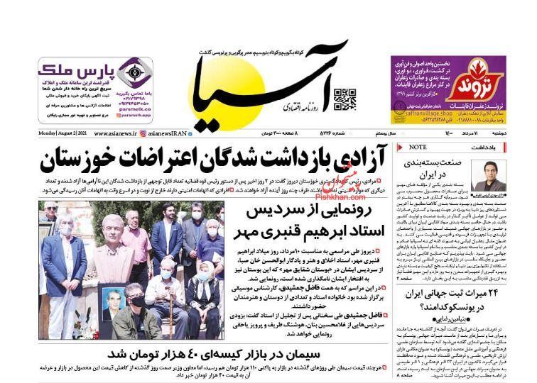 مانشيت إيران: هل أعاق البرلمان أعمال حكومة روحاني؟ 3