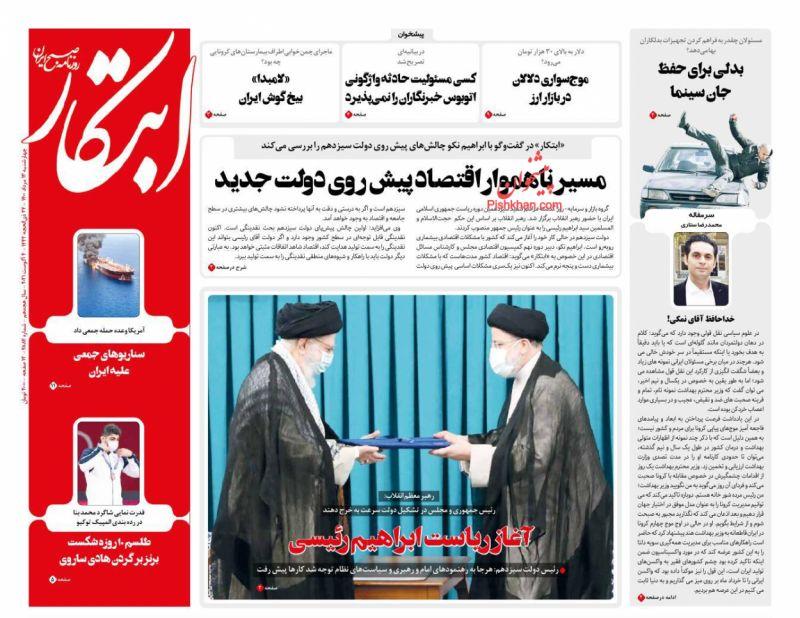 مانشيت إيران: تحديات مهمة تنتظر رئيسي بعد تنصيبه.. ما هي؟ 4