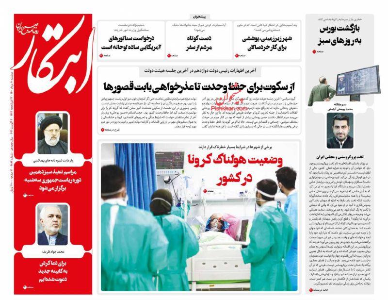 مانشيت إيران: هل أعاق البرلمان أعمال حكومة روحاني؟ 2