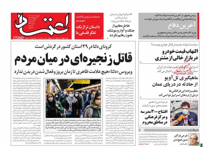 مانشيت إيران: هل أعاق البرلمان أعمال حكومة روحاني؟ 9