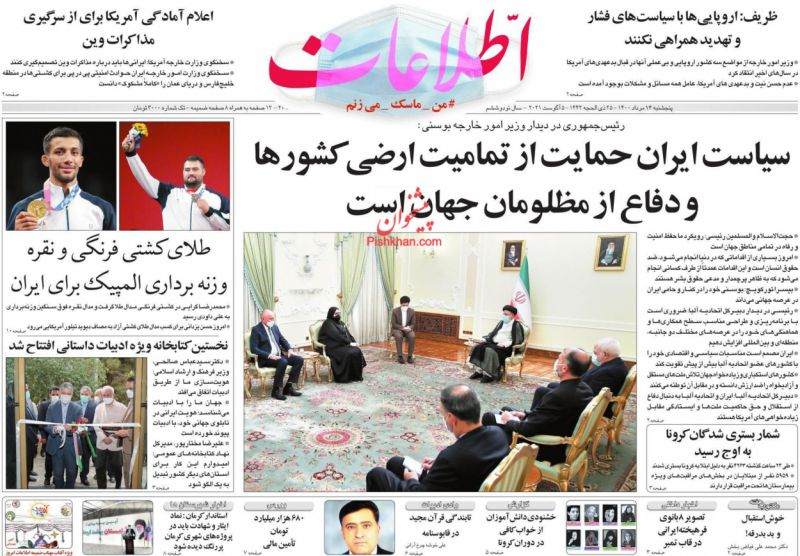 """مانشيت إيران: """"الإيذاء الذاتي"""".. إسرائيل تسعى لاستجرار دعم دولي في حربها البحرية مع إيران 8"""