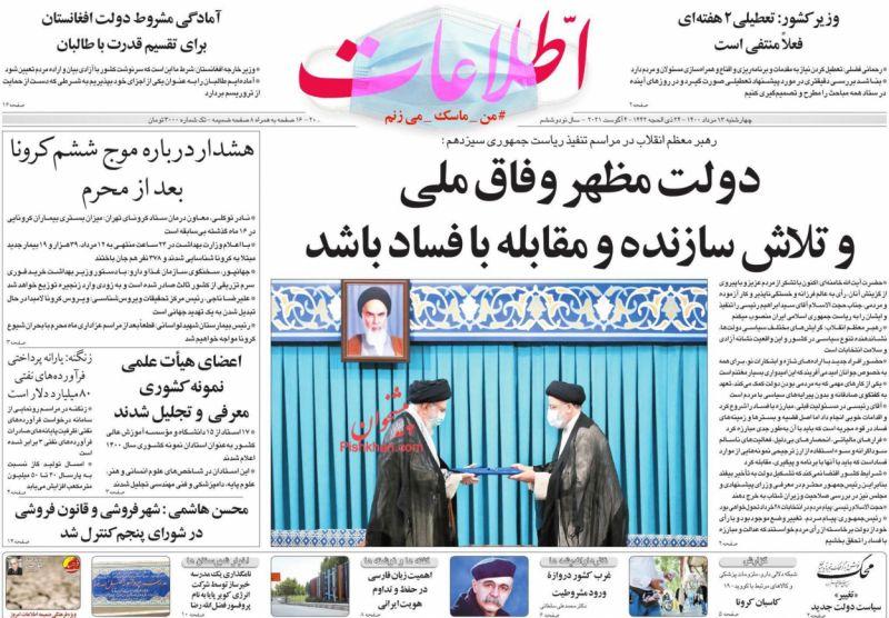 مانشيت إيران: تحديات مهمة تنتظر رئيسي بعد تنصيبه.. ما هي؟ 6