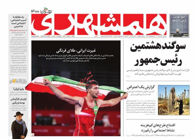 """مانشيت إيران: """"الإيذاء الذاتي"""".. إسرائيل تسعى لاستجرار دعم دولي في حربها البحرية مع إيران 1"""
