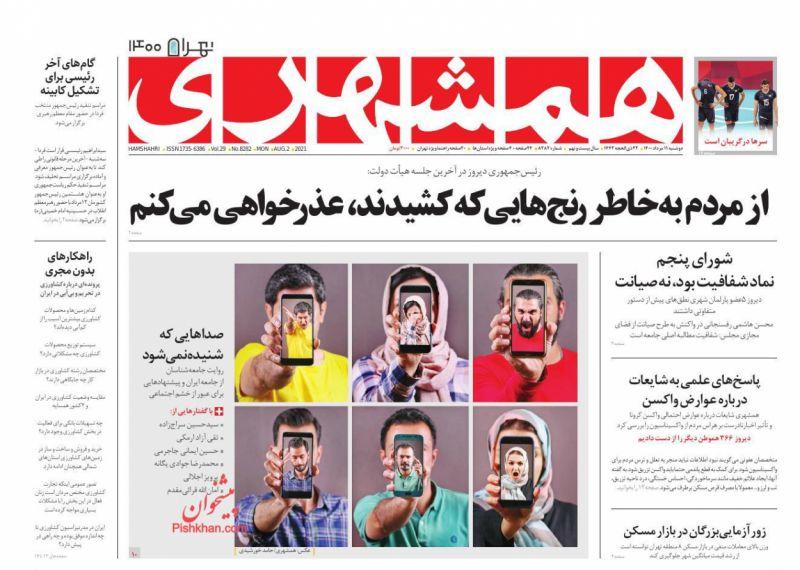 مانشيت إيران: هل أعاق البرلمان أعمال حكومة روحاني؟ 8