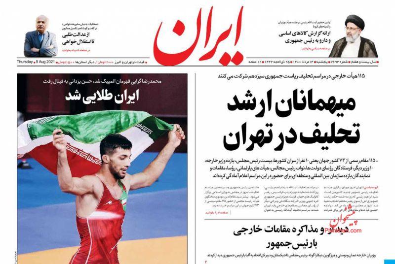 """مانشيت إيران: """"الإيذاء الذاتي"""".. إسرائيل تسعى لاستجرار دعم دولي في حربها البحرية مع إيران 5"""