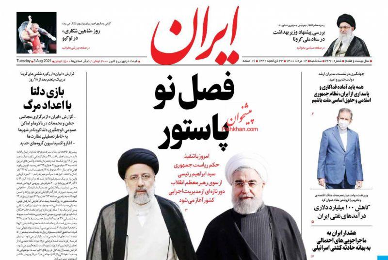 مانشيت إيران: لماذا تتباهي طهران بأجواء انتقال السلطة من روحاني إلى رئيسي؟ 5