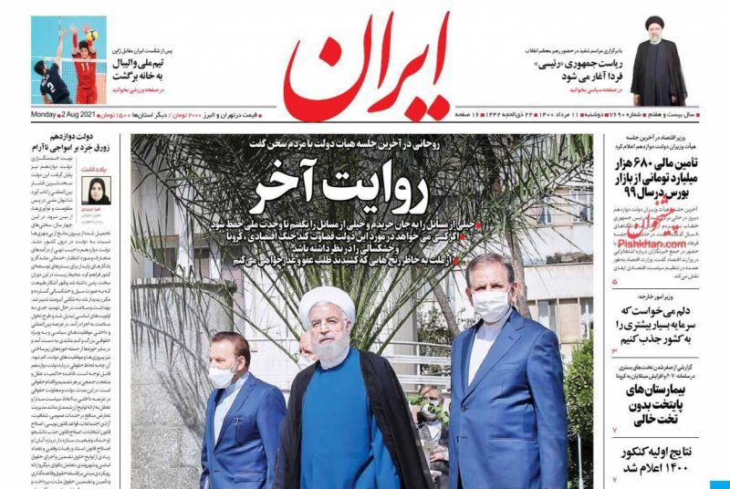 مانشيت إيران: هل أعاق البرلمان أعمال حكومة روحاني؟ 6