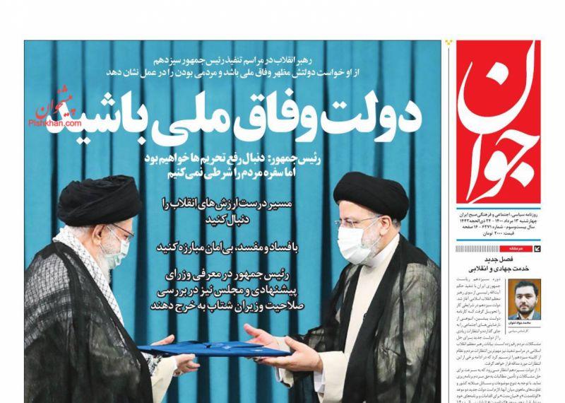 مانشيت إيران: تحديات مهمة تنتظر رئيسي بعد تنصيبه.. ما هي؟ 5