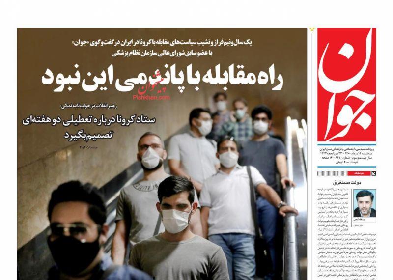 مانشيت إيران: لماذا تتباهي طهران بأجواء انتقال السلطة من روحاني إلى رئيسي؟ 6