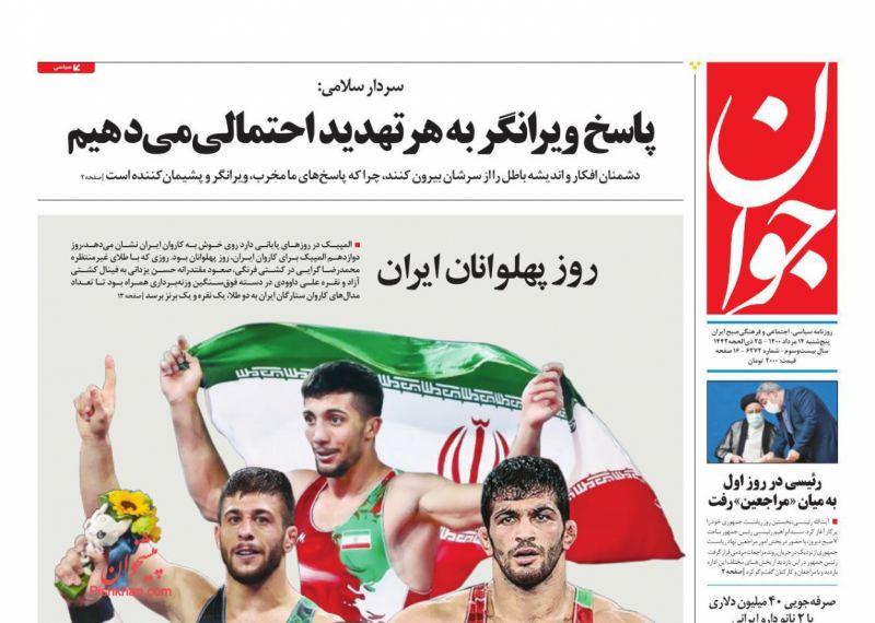 """مانشيت إيران: """"الإيذاء الذاتي"""".. إسرائيل تسعى لاستجرار دعم دولي في حربها البحرية مع إيران 3"""