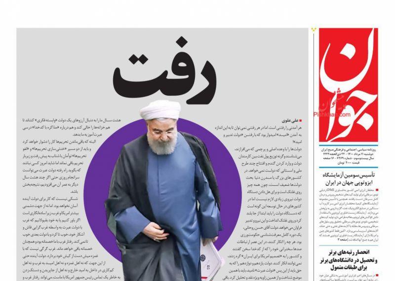 مانشيت إيران: هل أعاق البرلمان أعمال حكومة روحاني؟ 5