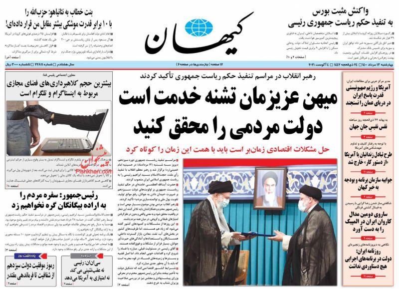 مانشيت إيران: تحديات مهمة تنتظر رئيسي بعد تنصيبه.. ما هي؟ 1