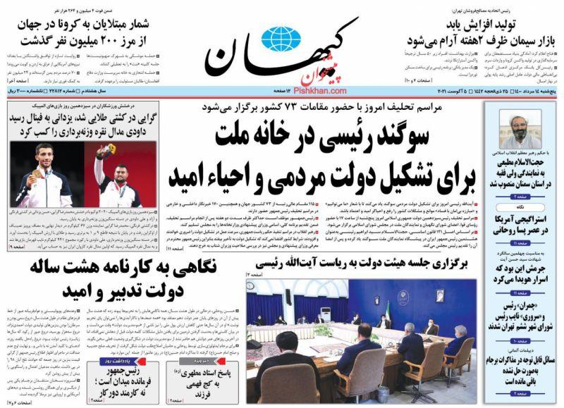 """مانشيت إيران: """"الإيذاء الذاتي"""".. إسرائيل تسعى لاستجرار دعم دولي في حربها البحرية مع إيران 7"""