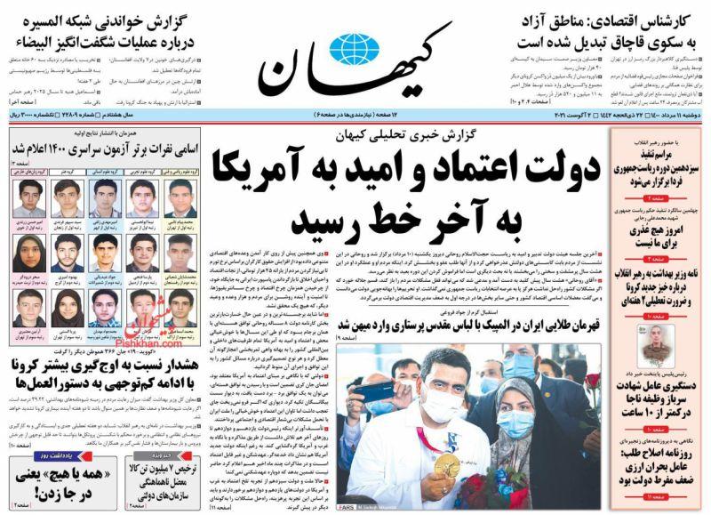 مانشيت إيران: هل أعاق البرلمان أعمال حكومة روحاني؟ 1
