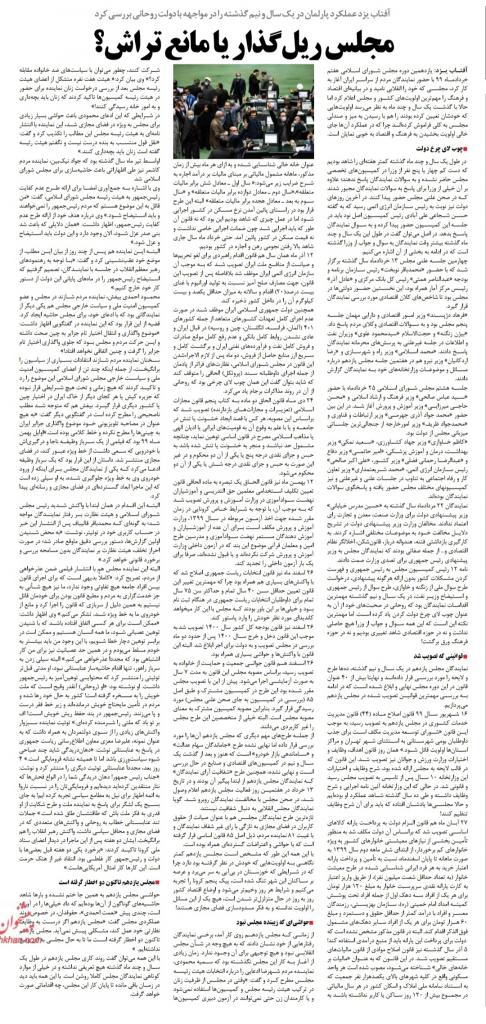 مانشيت إيران: هل أعاق البرلمان أعمال حكومة روحاني؟ 11