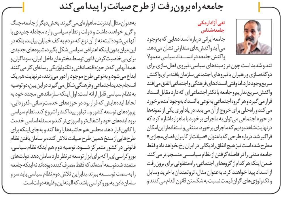 مانشيت إيران: هل أعاق البرلمان أعمال حكومة روحاني؟ 13